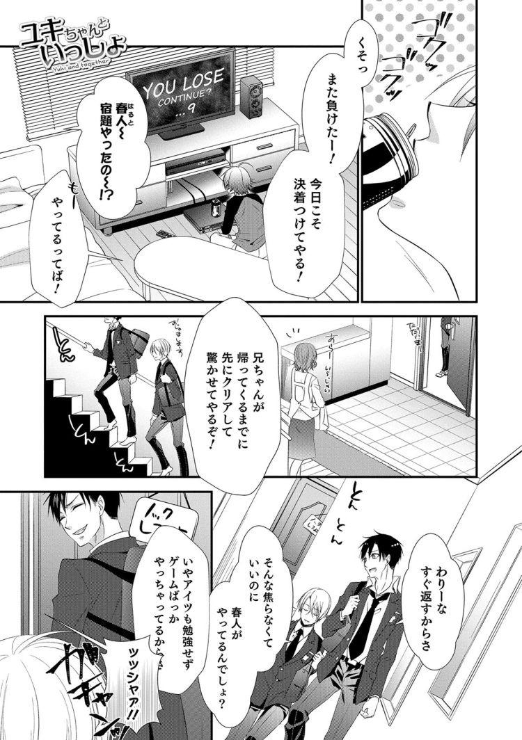 ユキちゃんと一緒00001