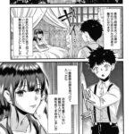 【エロ漫画オリジナル】新しいお母さん