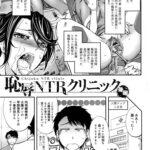 【エロ漫画オリジナル】恥辱NTRクリニック2