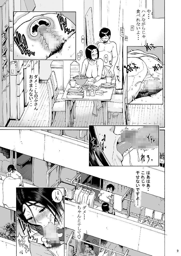 バツイチBody★しのぶさん 同棲生活00007