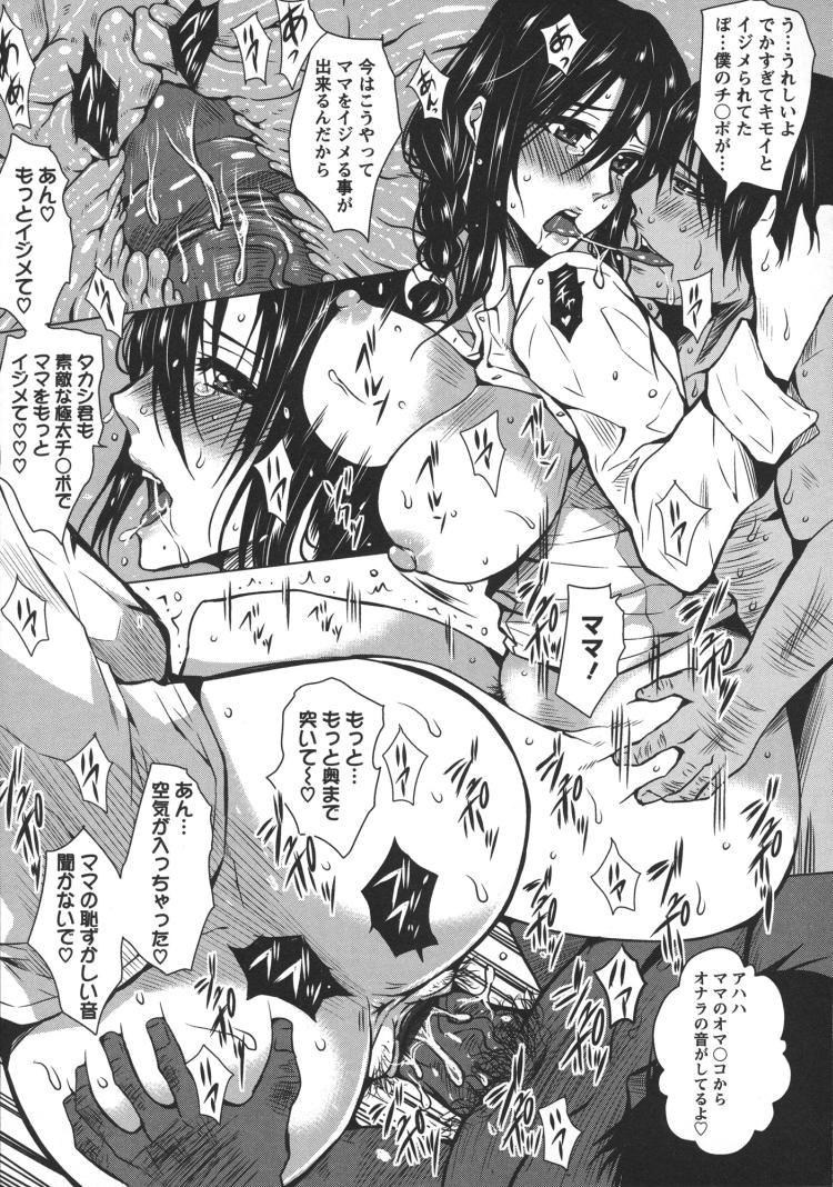 義母弄り~快楽への目覚め~後編00017