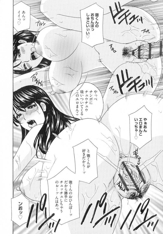 人妻肉人形さつき 第10話【最終話】00008