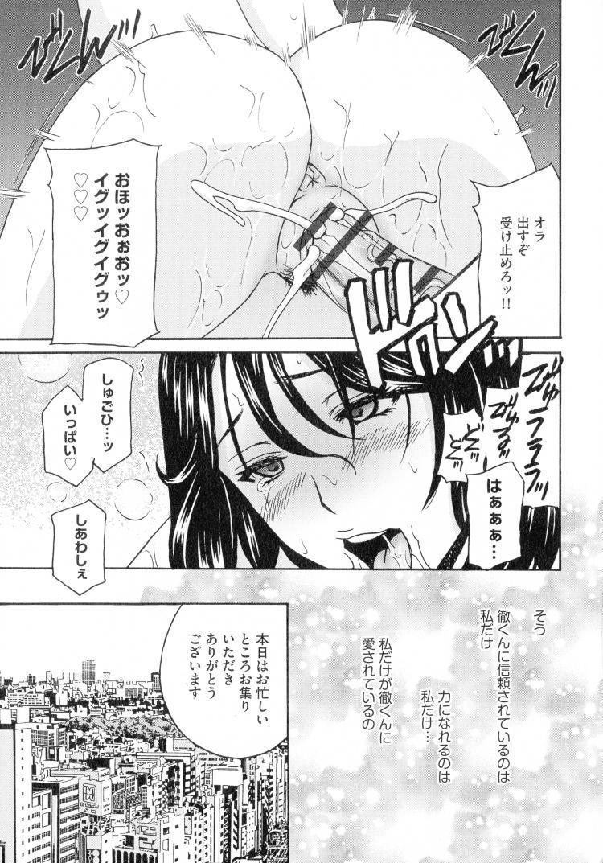人妻肉人形さつき 第10話【最終話】00009