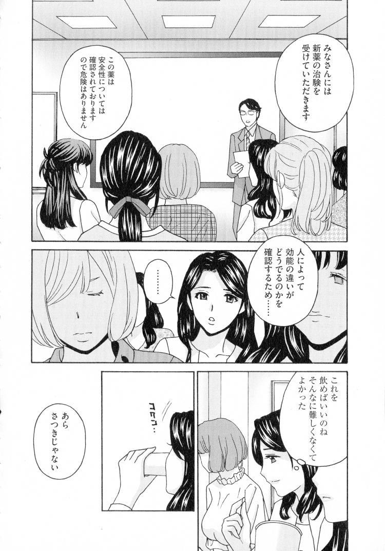 人妻肉人形さつき 第10話【最終話】00010