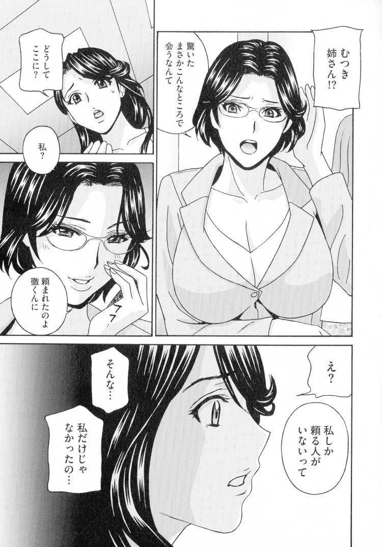人妻肉人形さつき 第10話【最終話】00011