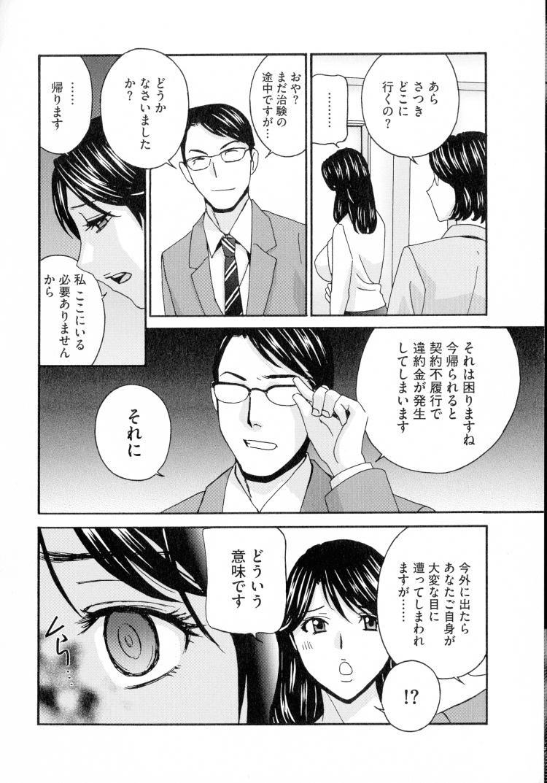 人妻肉人形さつき 第10話【最終話】00012