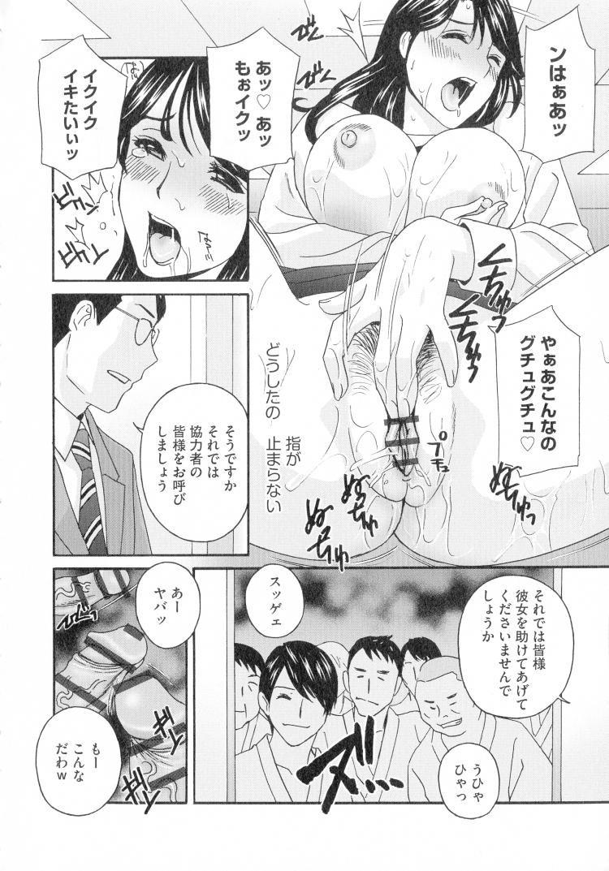 人妻肉人形さつき 第10話【最終話】00014