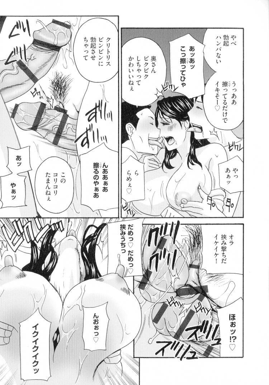 人妻肉人形さつき 第10話【最終話】00015