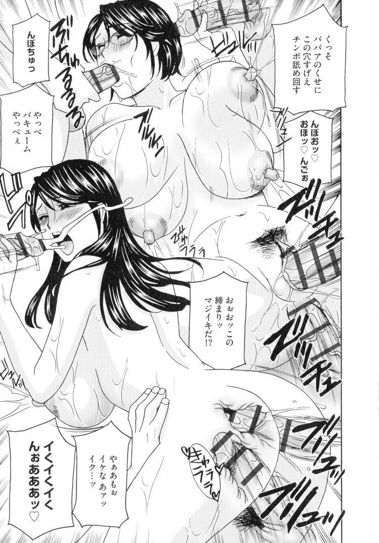 人妻肉人形さつき 第10話【最終話】00019