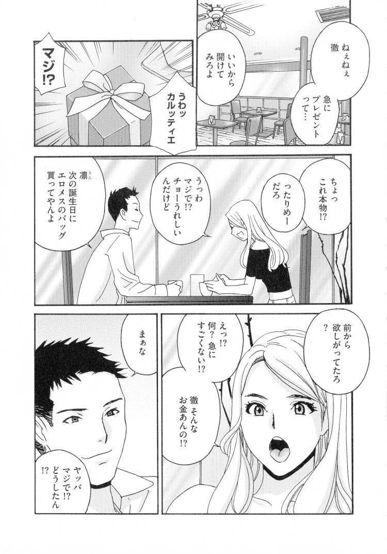 人妻肉人形さつき 第10話【最終話】00021