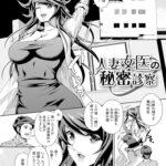"<span class=""title"">【エロ漫画オリジナル】人妻女医の秘密検診</span>"