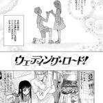 """<span class=""""title"""">【エロ漫画オリジナル】ウェンディング・ロード!</span>"""