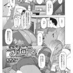 "<span class=""title"">【エロ漫画オリジナル】小さな部屋のアイロニィ</span>"