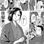 "<span class=""title"">【エロ漫画オリジナル】後輩のシツケカタ</span>"