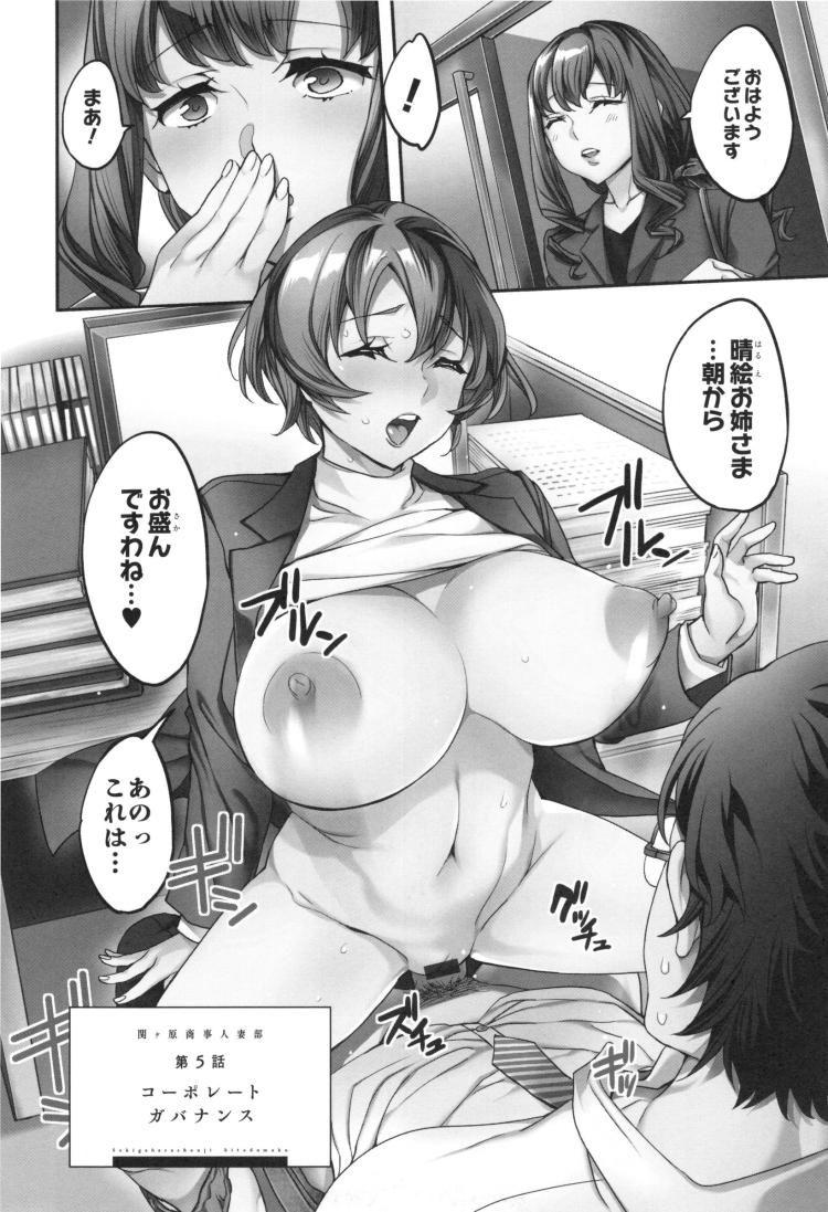 関ヶ原商事人妻部 第5話 コーポレートガバナンス00002