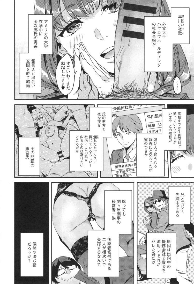 関ヶ原商事人妻部 第5話 コーポレートガバナンス00010