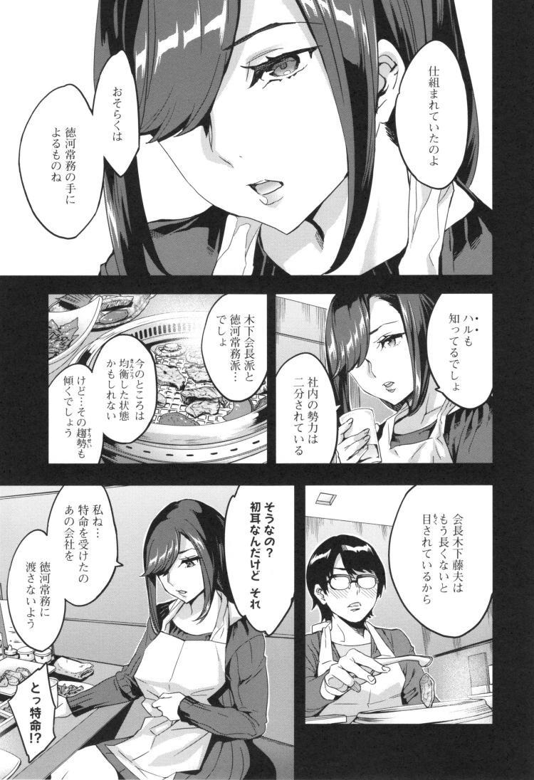 関ヶ原商事人妻部 第5話 コーポレートガバナンス00011