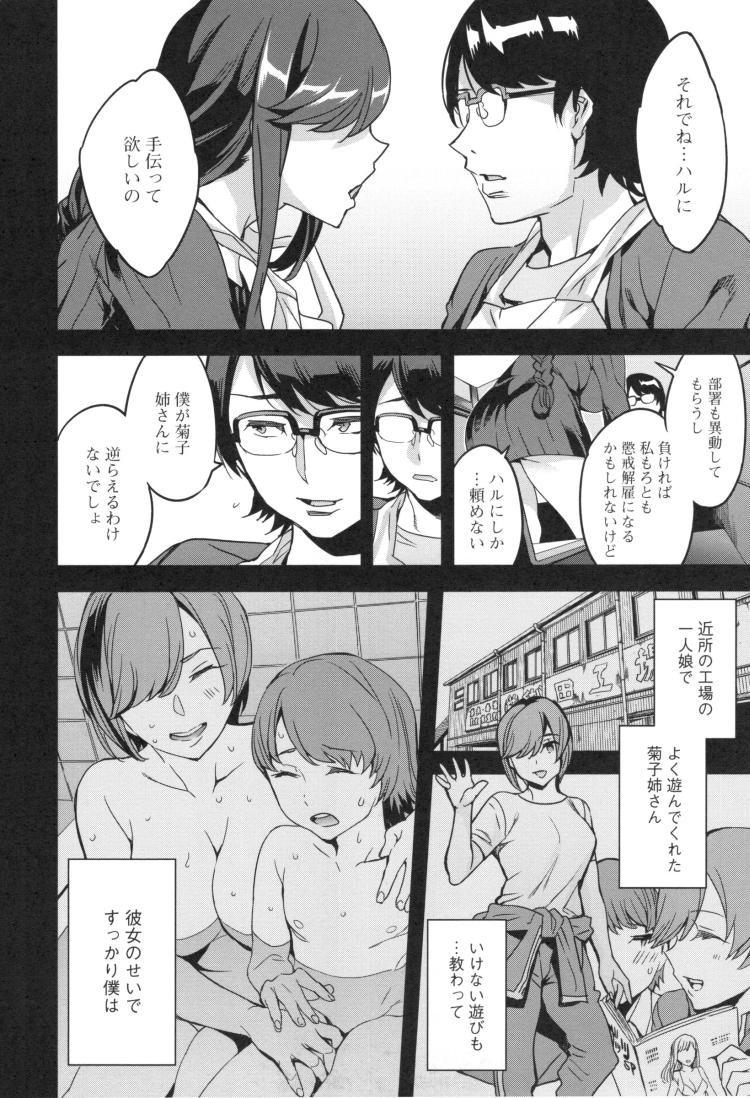関ヶ原商事人妻部 第5話 コーポレートガバナンス00012