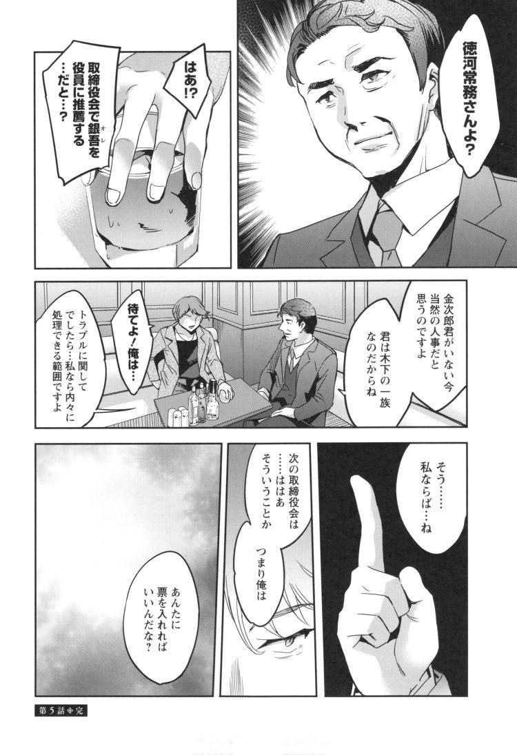 関ヶ原商事人妻部 第5話 コーポレートガバナンス00020