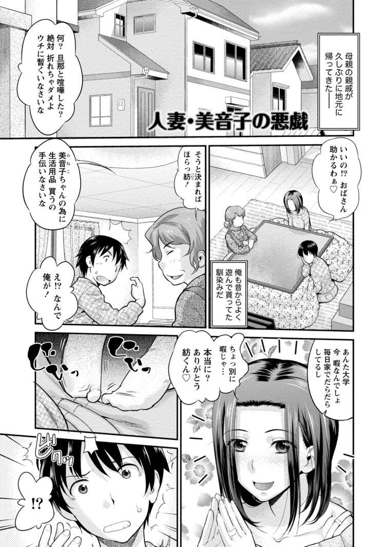 人妻・美音子の悪戯00001