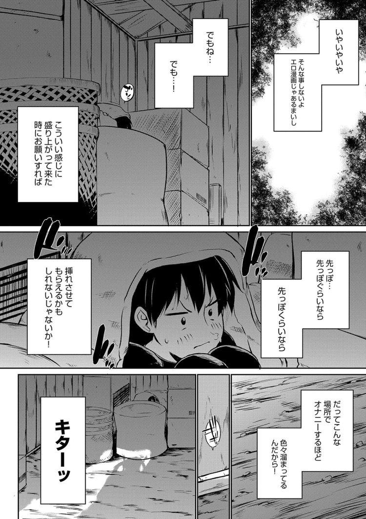 花咲自慰00004