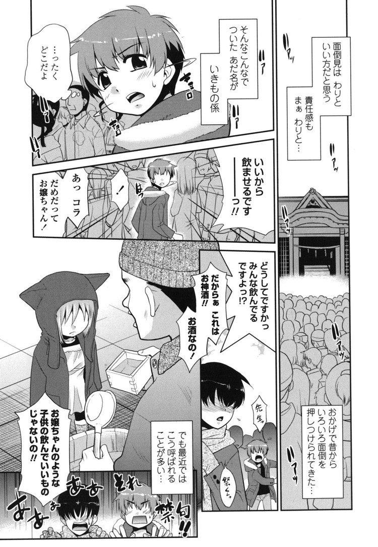 俺と先生とお神酒00001
