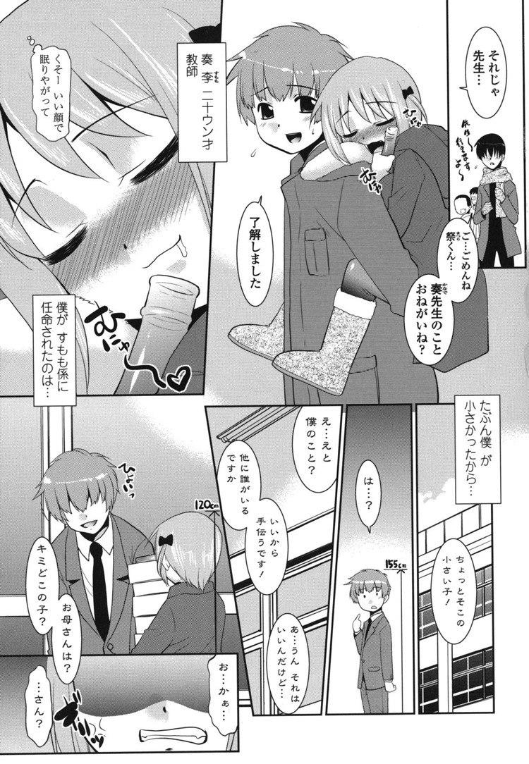 俺と先生とお神酒00003