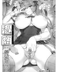【オリジナルエロ漫画】秘密 総集編用ラフ本【エロ画像】