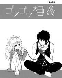 【エロ漫画オリジナル】ゴツゴウ相姦【エロ画像】