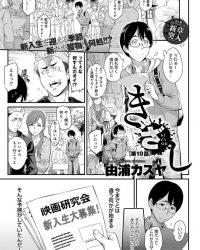 【エロ漫画オリジナル】きざし10【エロ画像】