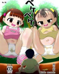【オリジナル】小さな妖怪が幼女2人にイジメられたりおしっこかけられちゃうww【エロ漫画】
