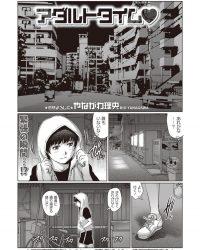 【オリジナル】Hな自販機を探しに来た少年がお姉さんに路地裏に連れて行かれてSEXしちゃうww【エロ漫画】