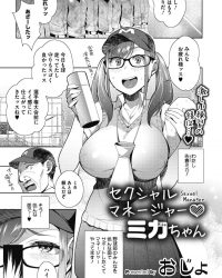 【オリジナル】部員の性処理マネージャー!アナルも開発済みで全ての穴にザーメン生注入!【エロ漫画】