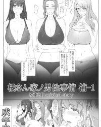 【オリジナルエロ漫画】橘さん家ノ男性事情 補-1
