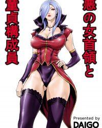【オリジナルエロ漫画】悪の女首領と童貞構成員