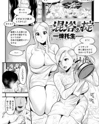【オリジナル】日本に初めて来て初の混浴温泉に入浴するパツキン美人の外人お姉さんに温泉のマナーを教えてあげるおっさん!嘘の日本文化を伝え外人おまんこをぱっくんちょ!【エロ漫画】