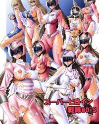 【オリジナルエロ漫画】特撮 スーパーヒロイン戦隊80's