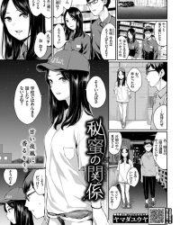 【エロ漫画オリジナル】秘蜜の関係