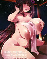【FGO同人誌】刑部姫と原稿合宿しに行った筈の温泉旅館でセックスするだけの本。