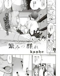 【エロ漫画オリジナル】繁みの群れ