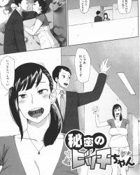 【エロ漫画オリジナル】秘密のビッチちゃん
