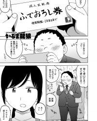 【エロ漫画オリジナル】ふでおろし券