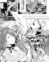 【エロ漫画オリジナル】ワガママお嬢様と一ヶ月無人島生活
