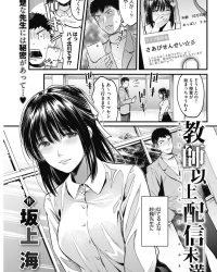 【エロ漫画オリジナル】教師以上配信未満