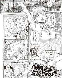 【エロ漫画オリジナル】射精カウントダウン