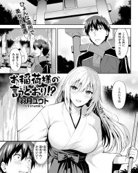 【エロ漫画オリジナル】お稲荷様の言う通り!?