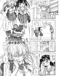 【エロ漫画オリジナル】雨上がりは記念日