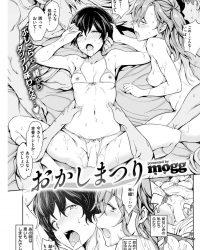 【エロ漫画オリジナル】おかしまつり