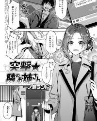 【エロ漫画オリジナル】突撃☆隣のお姉さん