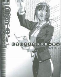 【オリジナルエロ漫画】侵蝕 EROSION 01